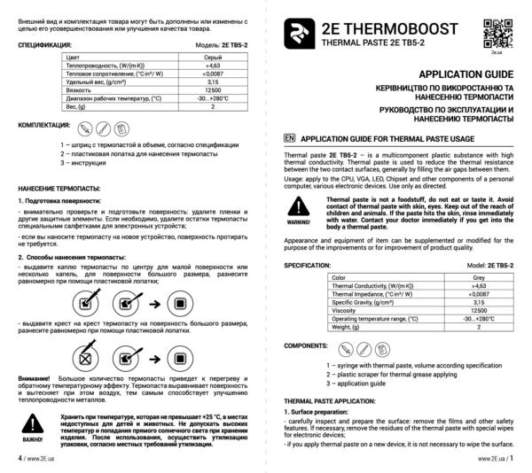 Термопаста 2Е THERMOBOOST TB5-2, (4.63W/m-K), 2 гр, серая