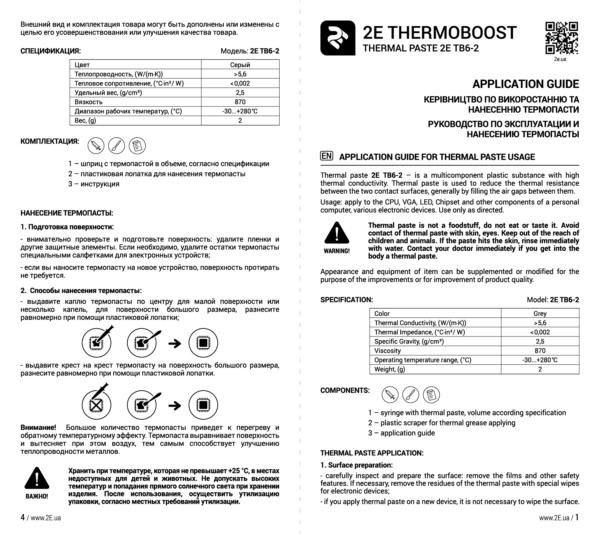 Термопаста 2E THERMOBOOST EXPERT TB6-2, (5.6 W/m-K), 2 гр, серая