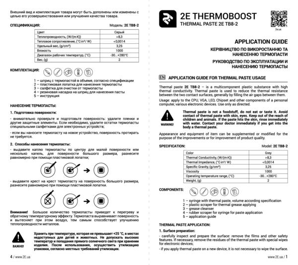 Термопаста 2E THERMOBOOST PROFI TB8-2, (8.3 W/m-K), 2 гр, серая