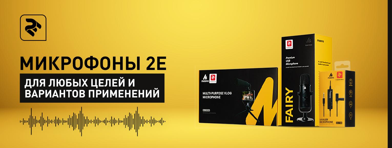 Микрофоны 2Е