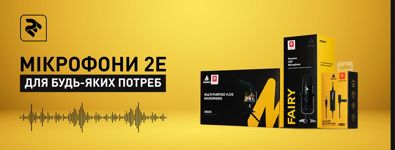 Мікрофони 2Е