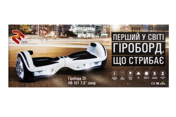 "Gyroboard 2E HB 101 7.5"" Jump White"