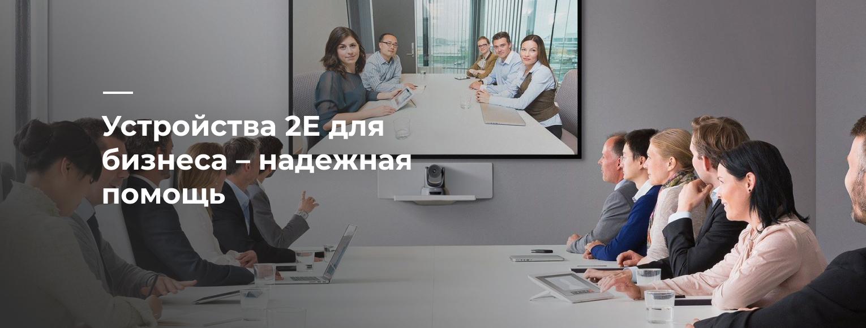 Устройства 2Е для бизнеса