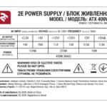 Корпус 2E ALFA (E1801-400)